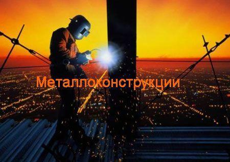 Металлоконструкции Артём